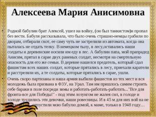 Алексеева Мария Анисимовна Родной бабулин брат Алексей, ушел на войну, (он бы