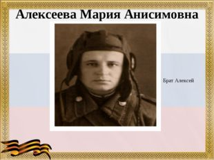 Алексеева Мария Анисимовна Брат Алексей