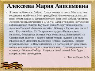 Алексеева Мария Анисимовна Я очень люблю свою бабулю. Лучше нее нет на свете.
