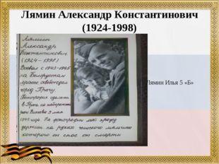 Лямин Александр Константинович (1924-1998) Лямин Илья 5 «Б»