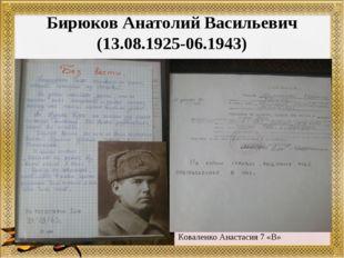 Бирюков Анатолий Васильевич (13.08.1925-06.1943) Коваленко Анастасия 7 «В»