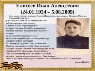 Елисеев Иван Алексеевич (24.01.1924 – 5.08.2009) Брат моего родного дедушки,