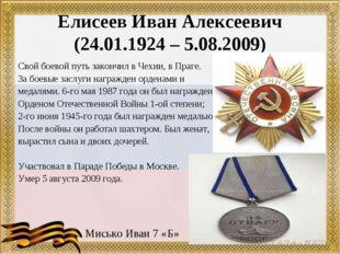 Елисеев Иван Алексеевич (24.01.1924 – 5.08.2009) Свой боевой путь закончил в