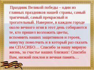 Праздник Великой победы – один из главных праздников нашей страны, самый тра
