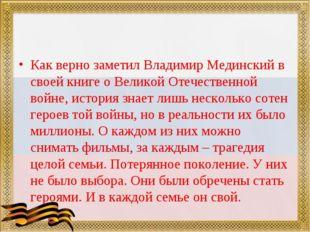 Как верно заметил Владимир Мединский в своей книге о Великой Отечественной во