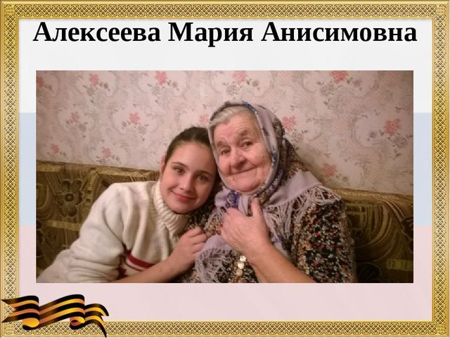 Алексеева Мария Анисимовна