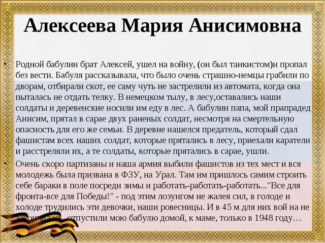 Алексеева Мария Анисимовна Родной бабулин брат Алексей, ушел на войну, (он бы...