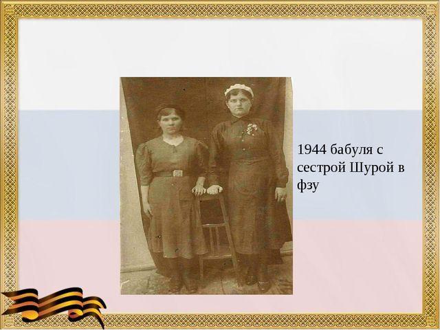 1944 бабуля с сестрой Шурой в фзу