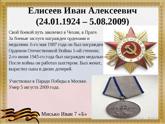Елисеев Иван Алексеевич (24.01.1924 – 5.08.2009) Свой боевой путь закончил в...