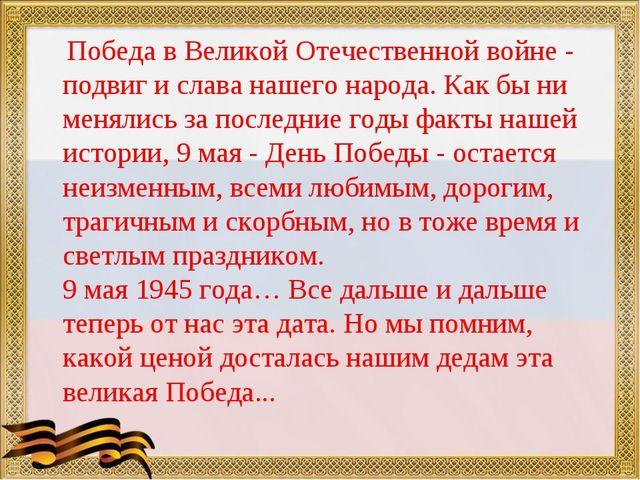Победа в Великой Отечественной войне - подвиг и слава нашего народа. Как бы...