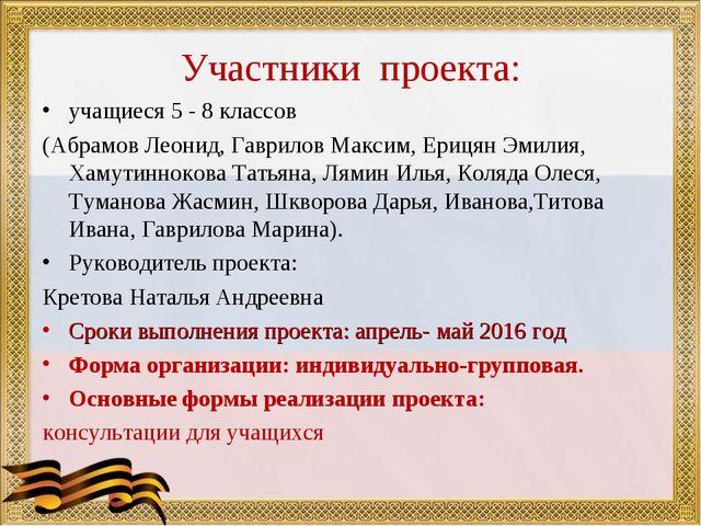 Участники проекта: учащиеся 5 - 8 классов (Абрамов Леонид, Гаврилов Максим, Е...