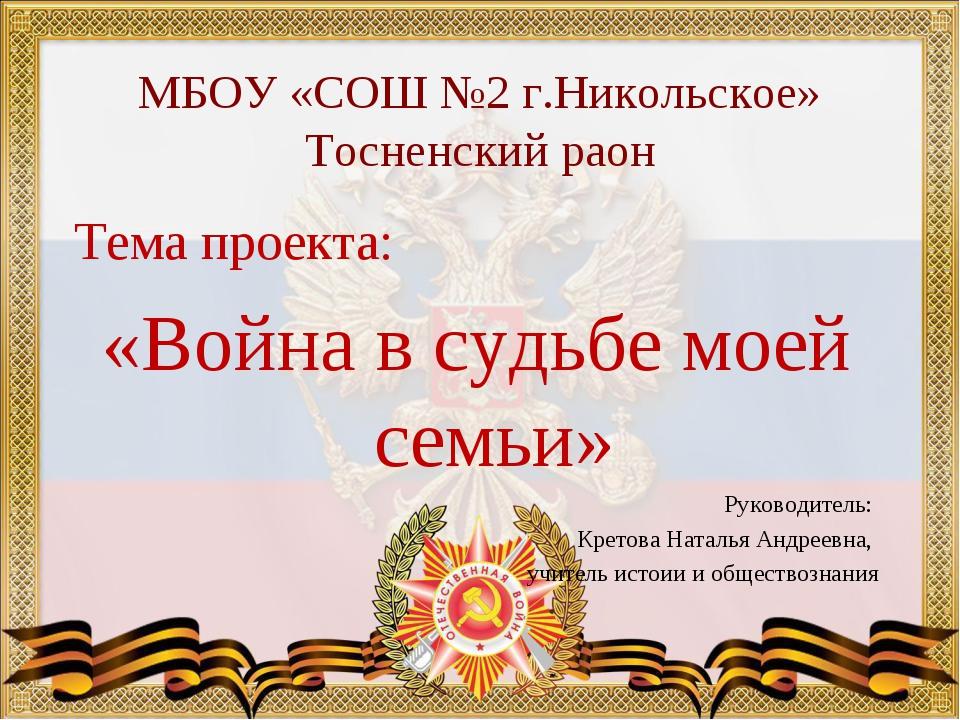 МБОУ «СОШ №2 г.Никольское» Тосненский раон Тема проекта: «Война в судьбе моей...