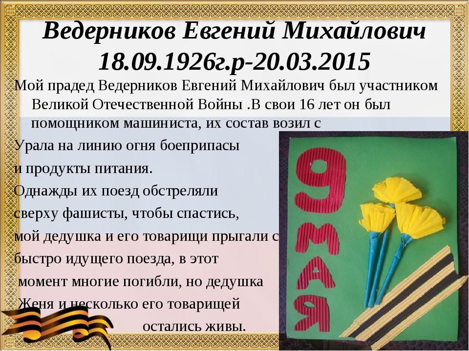 Ведерников Евгений Михайлович 18.09.1926г.р-20.03.2015 Мой прадед Ведерников...