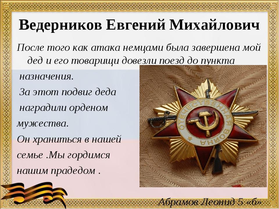 Ведерников Евгений Михайлович После того как атака немцами была завершена мой...