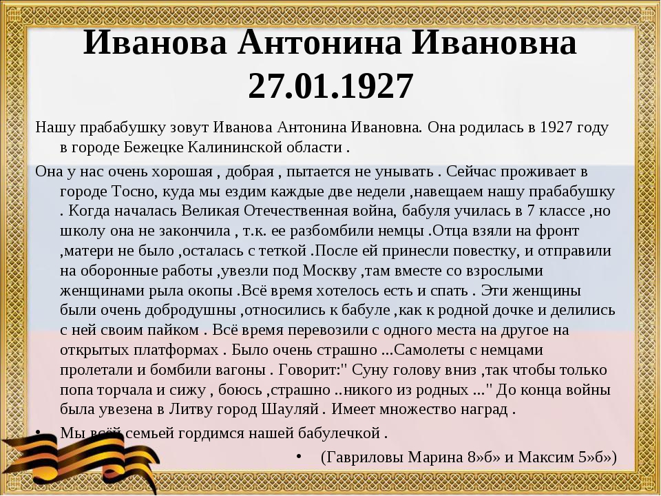 Иванова Антонина Ивановна 27.01.1927 Нашу прабабушку зовут Иванова Антонина И...