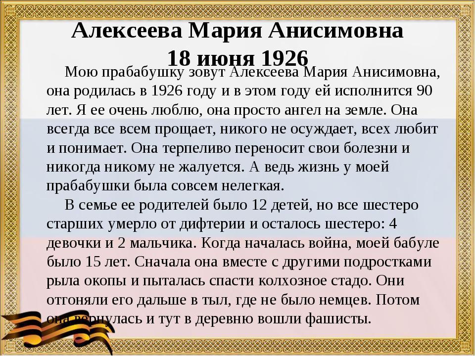 Алексеева Мария Анисимовна 18 июня 1926 Мою прабабушку зовут Алексеева Мария...