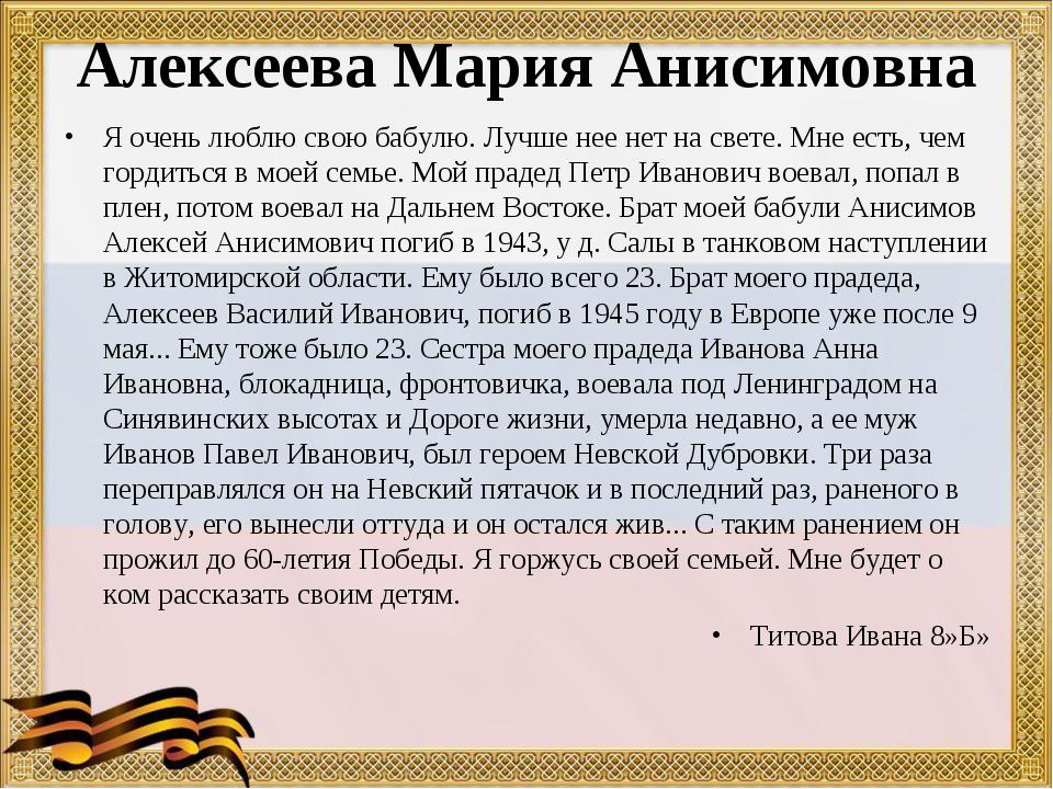 Алексеева Мария Анисимовна Я очень люблю свою бабулю. Лучше нее нет на свете....