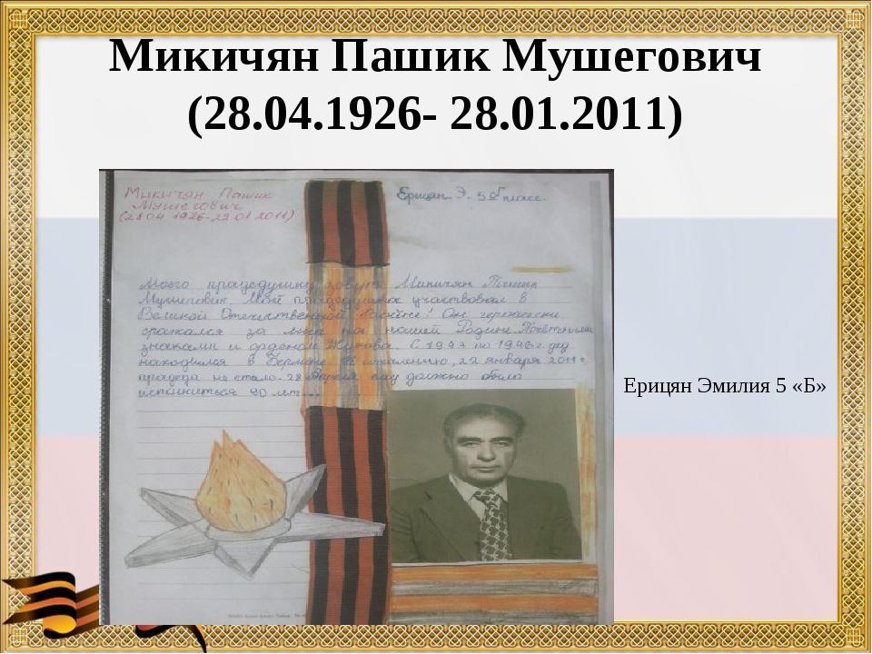 Микичян Пашик Мушегович (28.04.1926- 28.01.2011) Ерицян Эмилия 5 «Б»