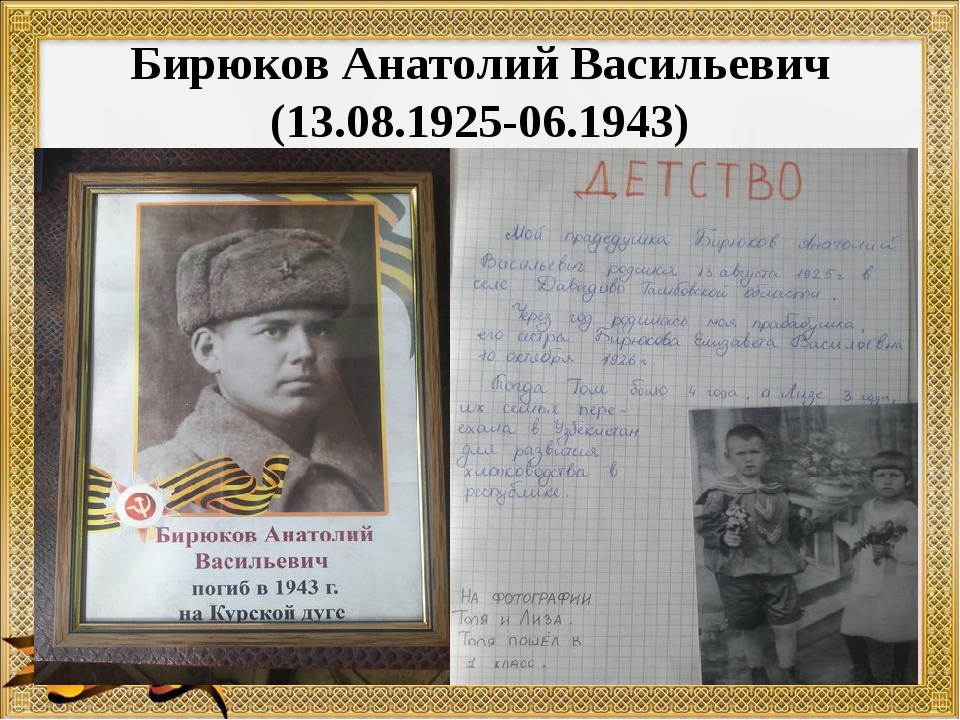 Бирюков Анатолий Васильевич (13.08.1925-06.1943)