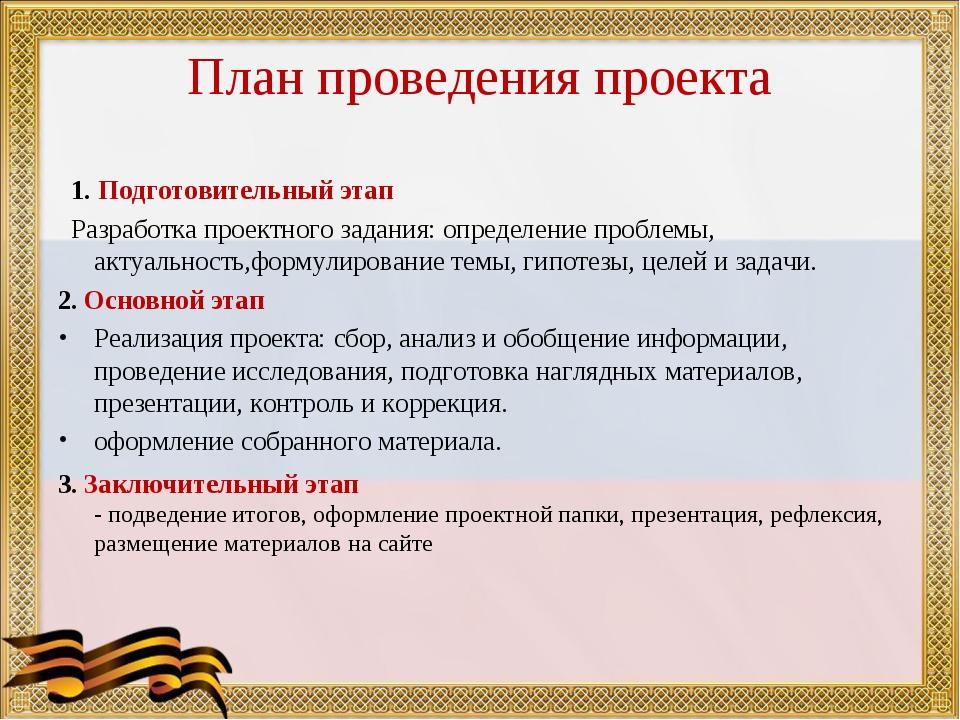 План проведения проекта 1. Подготовительный этап Разработка проектного задани...