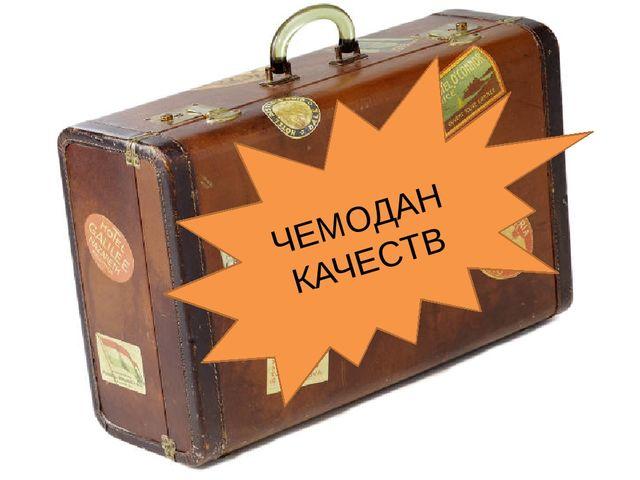 ЧЕМОДАН КАЧЕСТВ