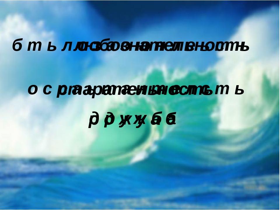 б т ь л о з а о ю н л е ь т н о с р а ь т а н т е л с т ь р д ж у а б любозна...