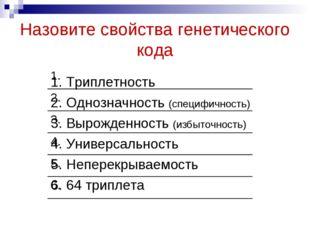 Назовите свойства генетического кода Триплетность Однозначность (специфичност