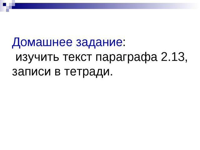 Домашнее задание: изучить текст параграфа 2.13, записи в тетради.