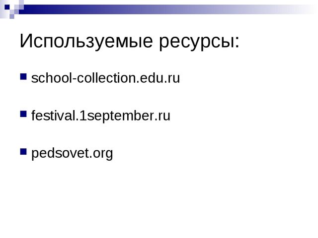 Используемые ресурсы: school-collection.edu.ru festival.1september.ru pedsove...