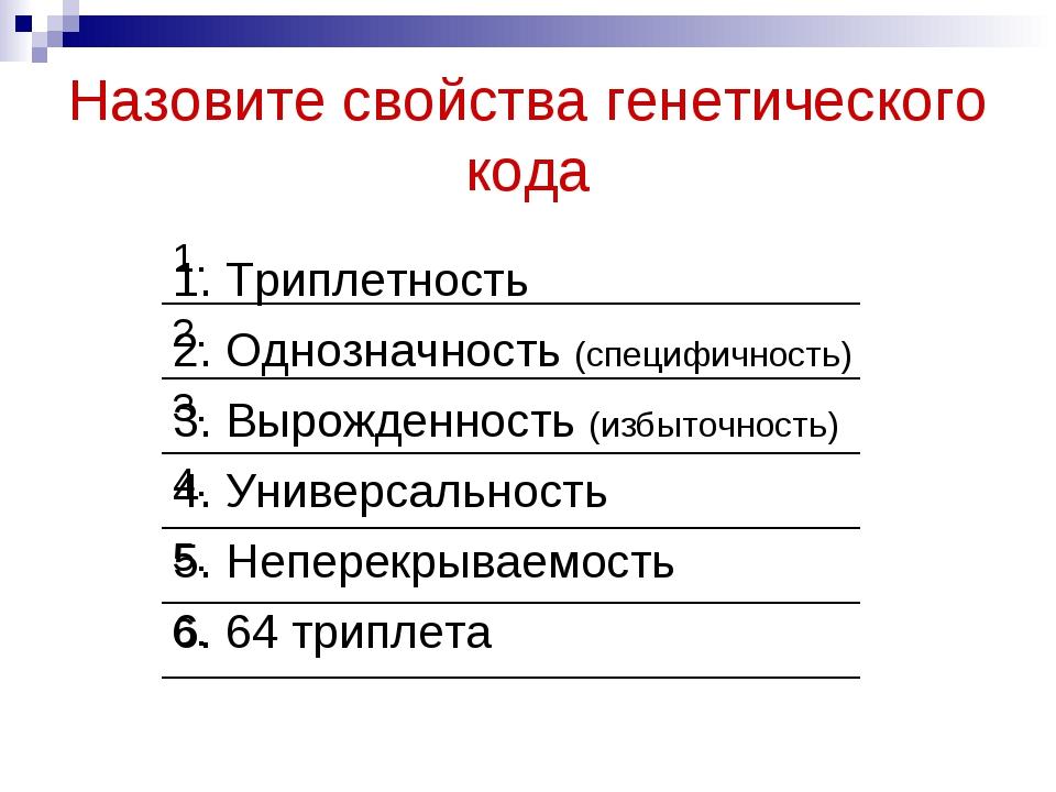 Назовите свойства генетического кода Триплетность Однозначность (специфичност...