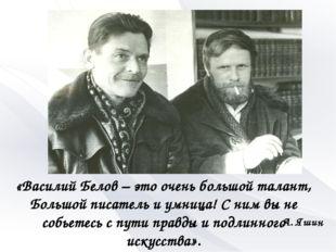 А. Яшин «Василий Белов – это очень большой талант, Большой писатель и умница