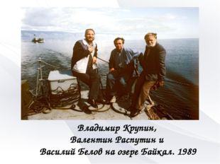 Владимир Крупин, Валентин Распутин и Василий Белов на озере Байкал. 1989
