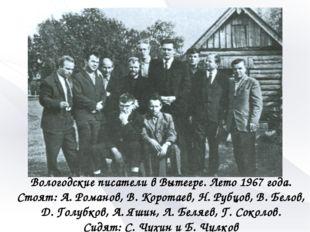 Вологодские писатели в Вытегре. Лето 1967 года. Стоят: А. Романов, В. Корота