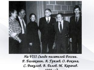 На VIII Съезде писателей России. Р. Балакшин, А. Грязев, О. Фокина, С. Викул