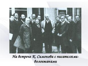 На встрече К. Симонова с писателями-вологжанами