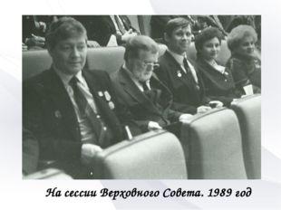 На сессии Верховного Совета. 1989 год