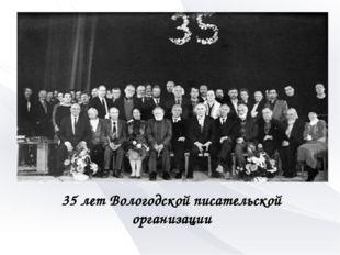 35 лет Вологодской писательской организации