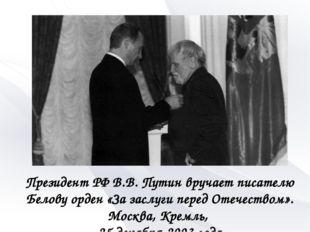 Президент РФ В.В. Путин вручает писателю Белову орден «За заслуги перед Отече