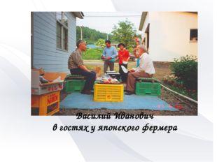 В.И. Белов в Японии Василий Иванович в гостях у японского фермера