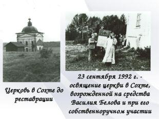 23 сентября 1992 г. - освящение церкви в Сохте, возрожденной на средства Васи
