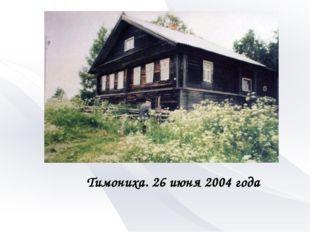 Тимониха. 26 июня 2004 года