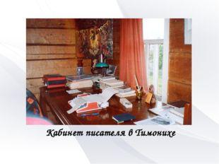 Кабинет писателя в Тимонихе
