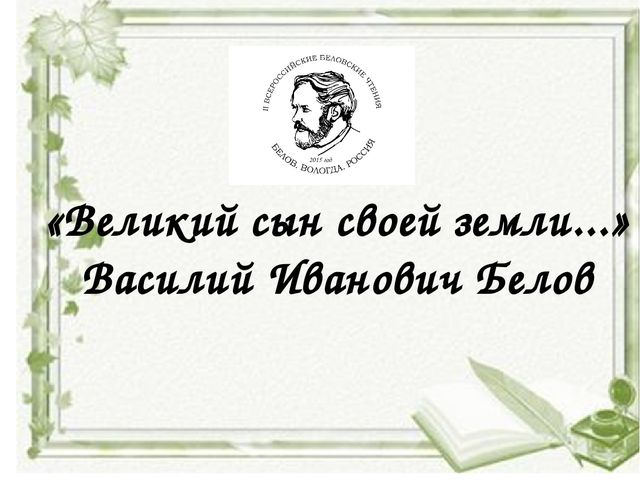 «Великий сын своей земли...» Василий Иванович Белов