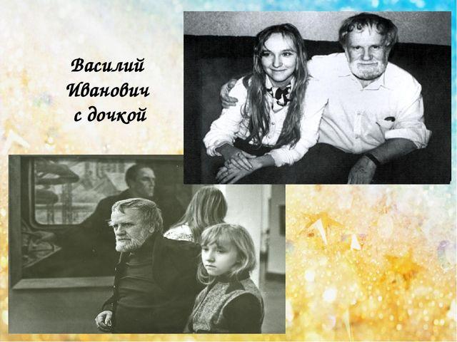 Василий Иванович с дочкой