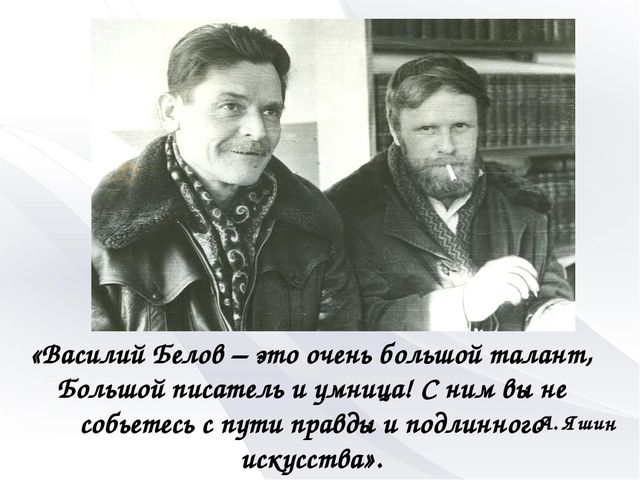 А. Яшин «Василий Белов – это очень большой талант, Большой писатель и умница...