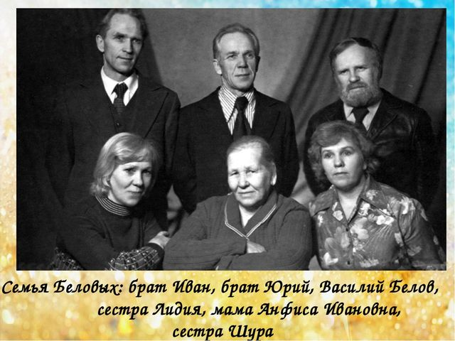 Семья Беловых: брат Иван, брат Юрий, Василий Белов, сестра Лидия, мама Анфис...