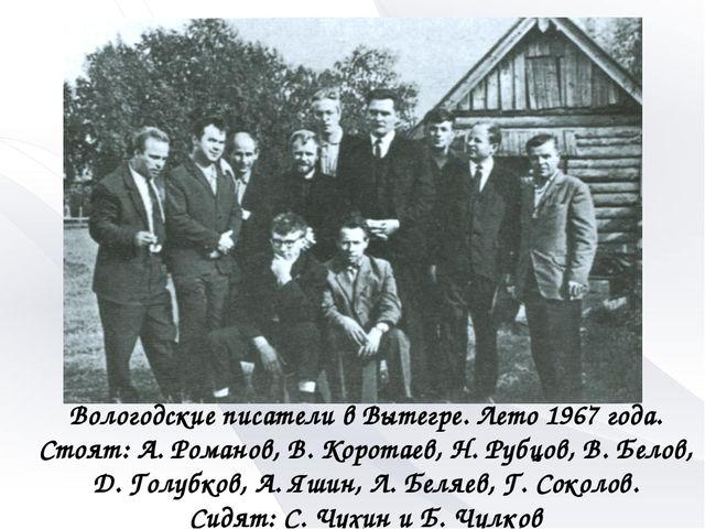 Вологодские писатели в Вытегре. Лето 1967 года. Стоят: А. Романов, В. Корота...