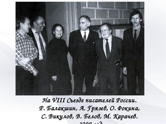 На VIII Съезде писателей России. Р. Балакшин, А. Грязев, О. Фокина, С. Викул...