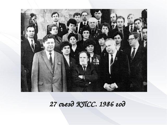 27 съезд КПСС. 1986 год