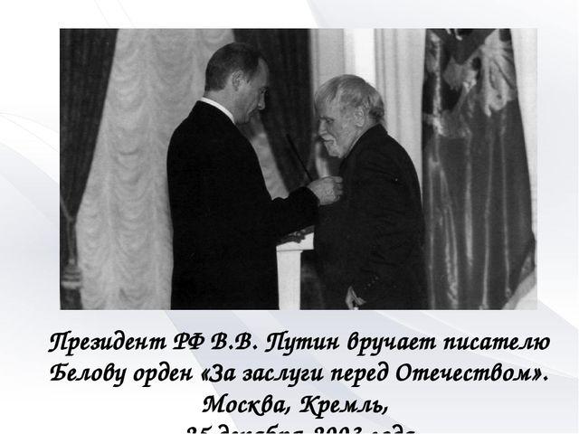 Президент РФ В.В. Путин вручает писателю Белову орден «За заслуги перед Отече...